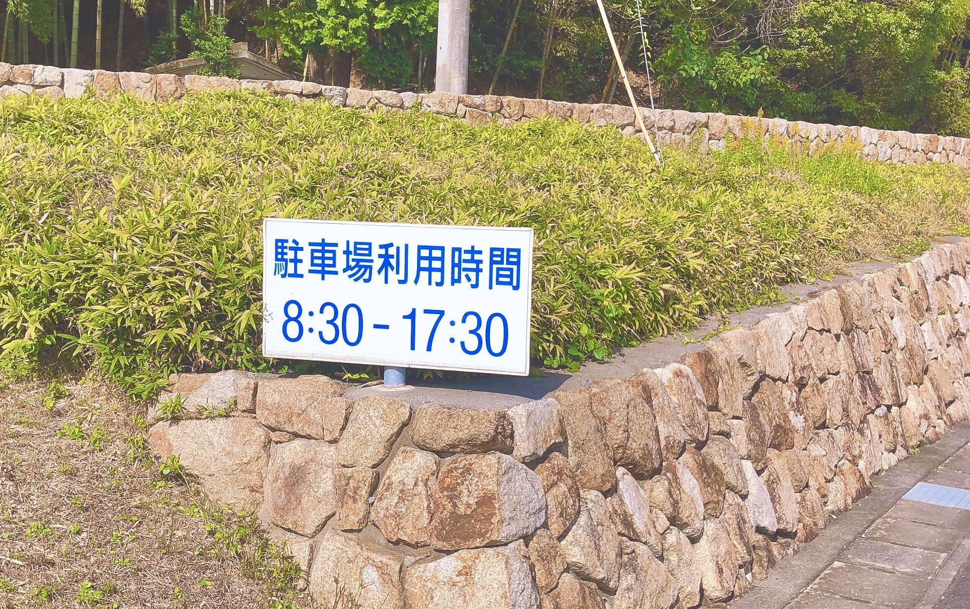 桜山公園駐車場