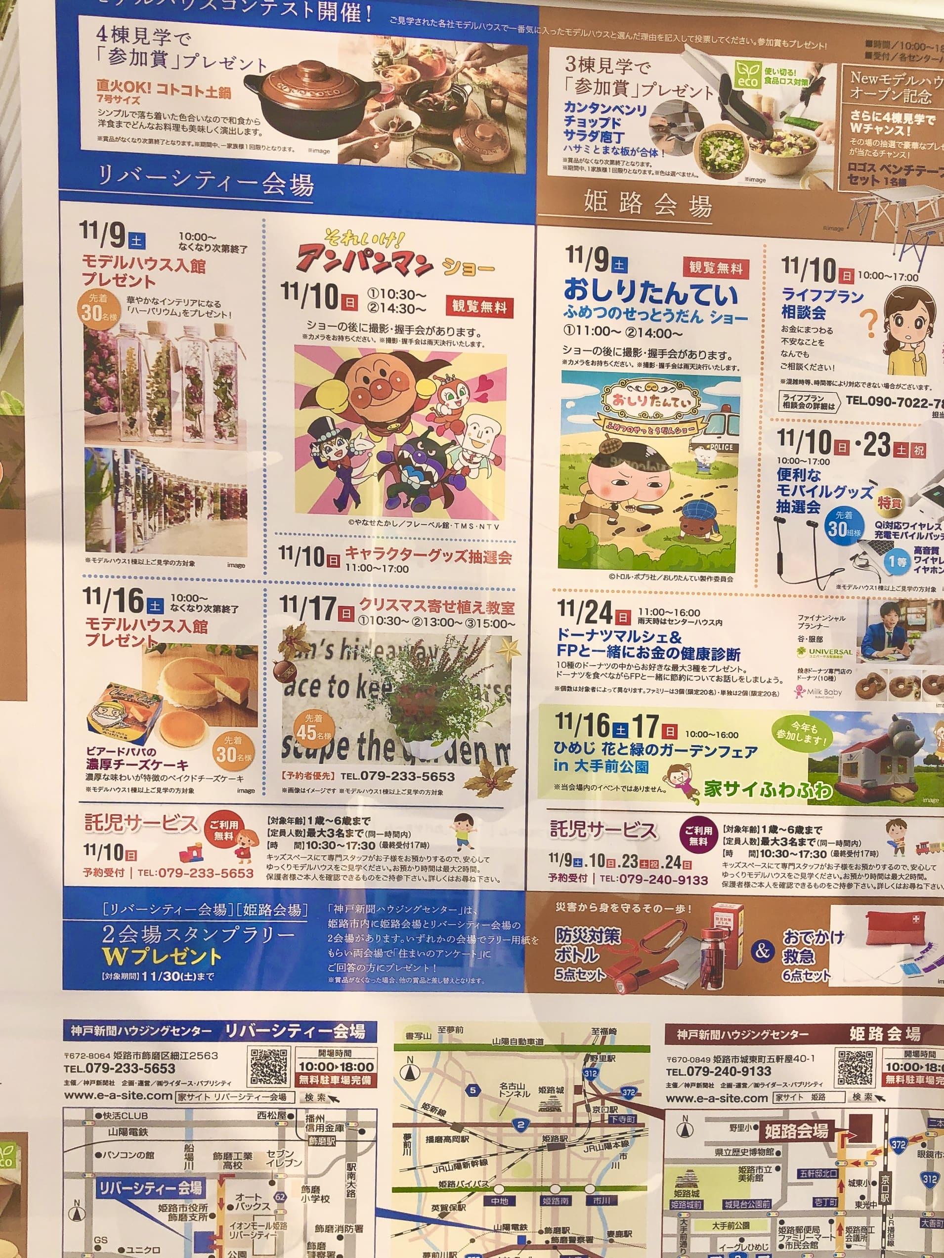 神戸新聞ハウジングセンターイベント情報