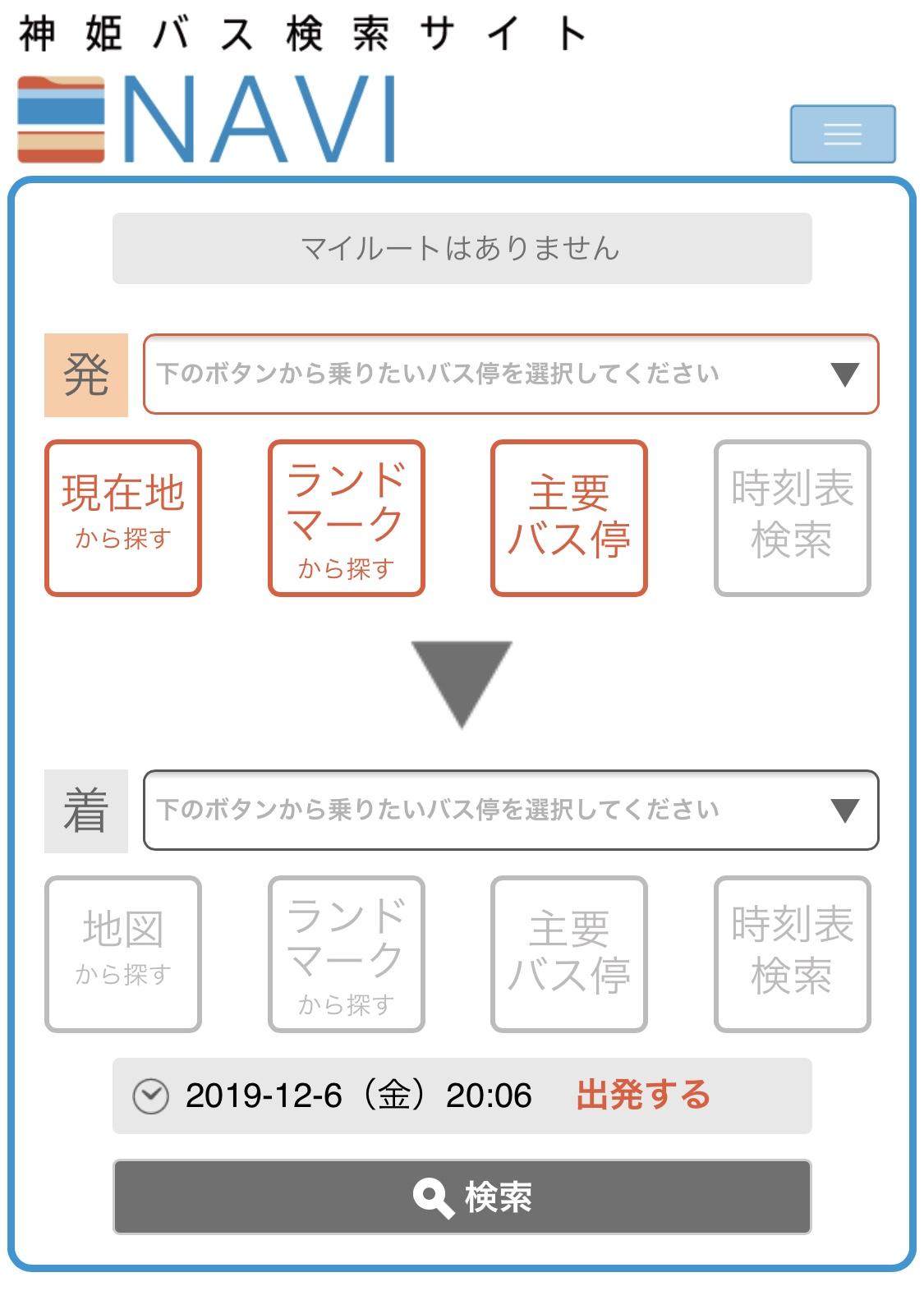 神姫バス検索サイト