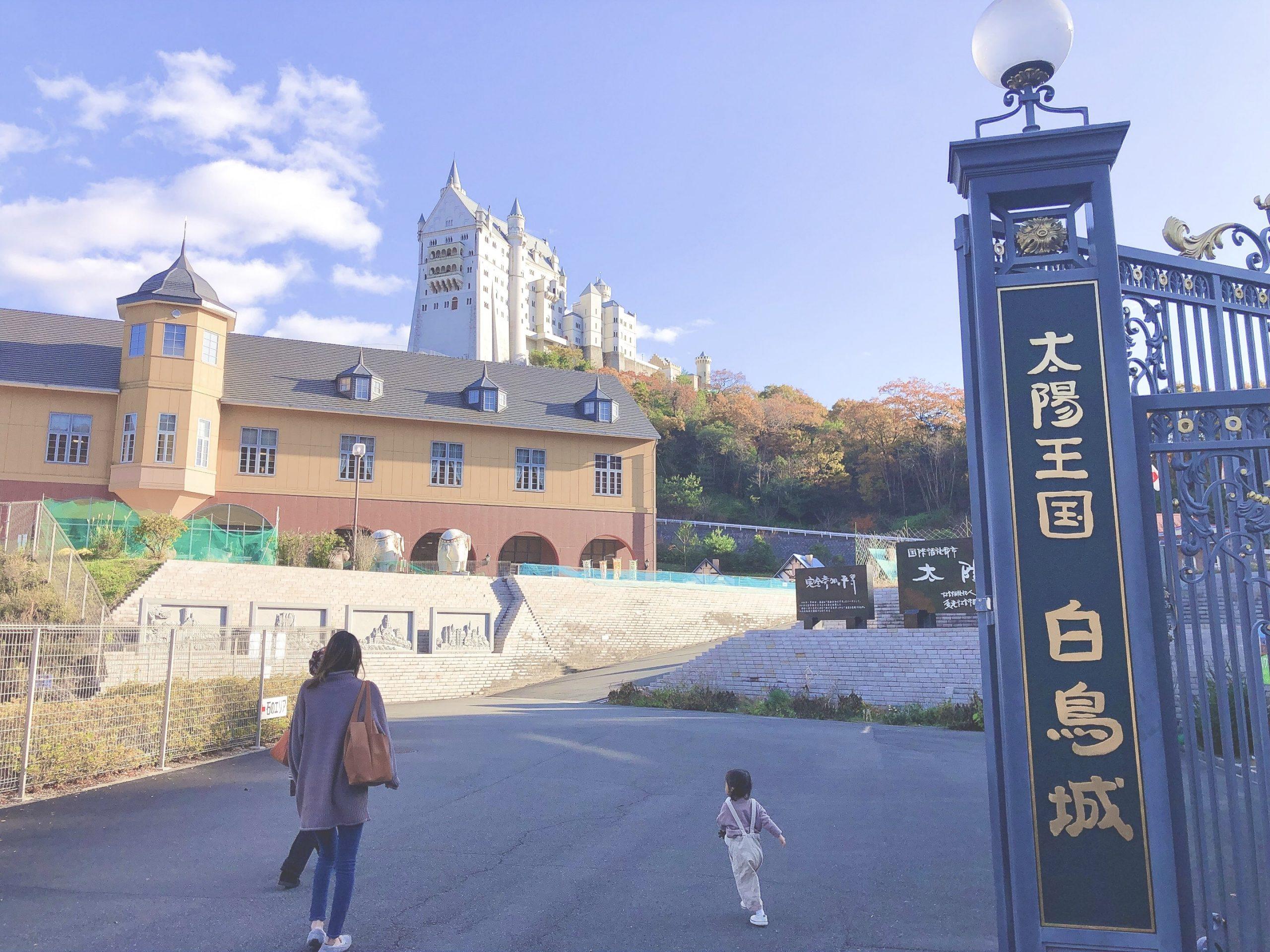 太陽公園城のエリア