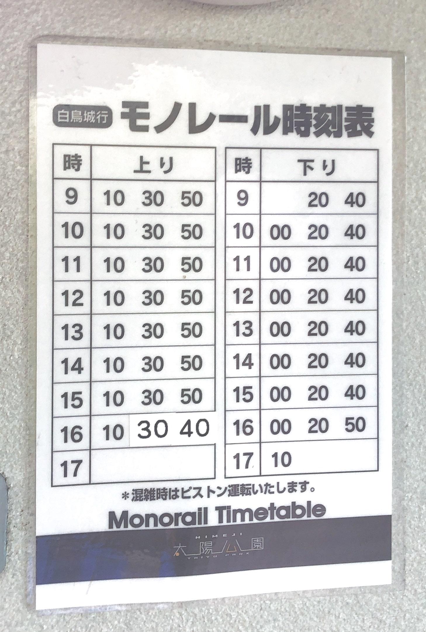モノレール時刻表