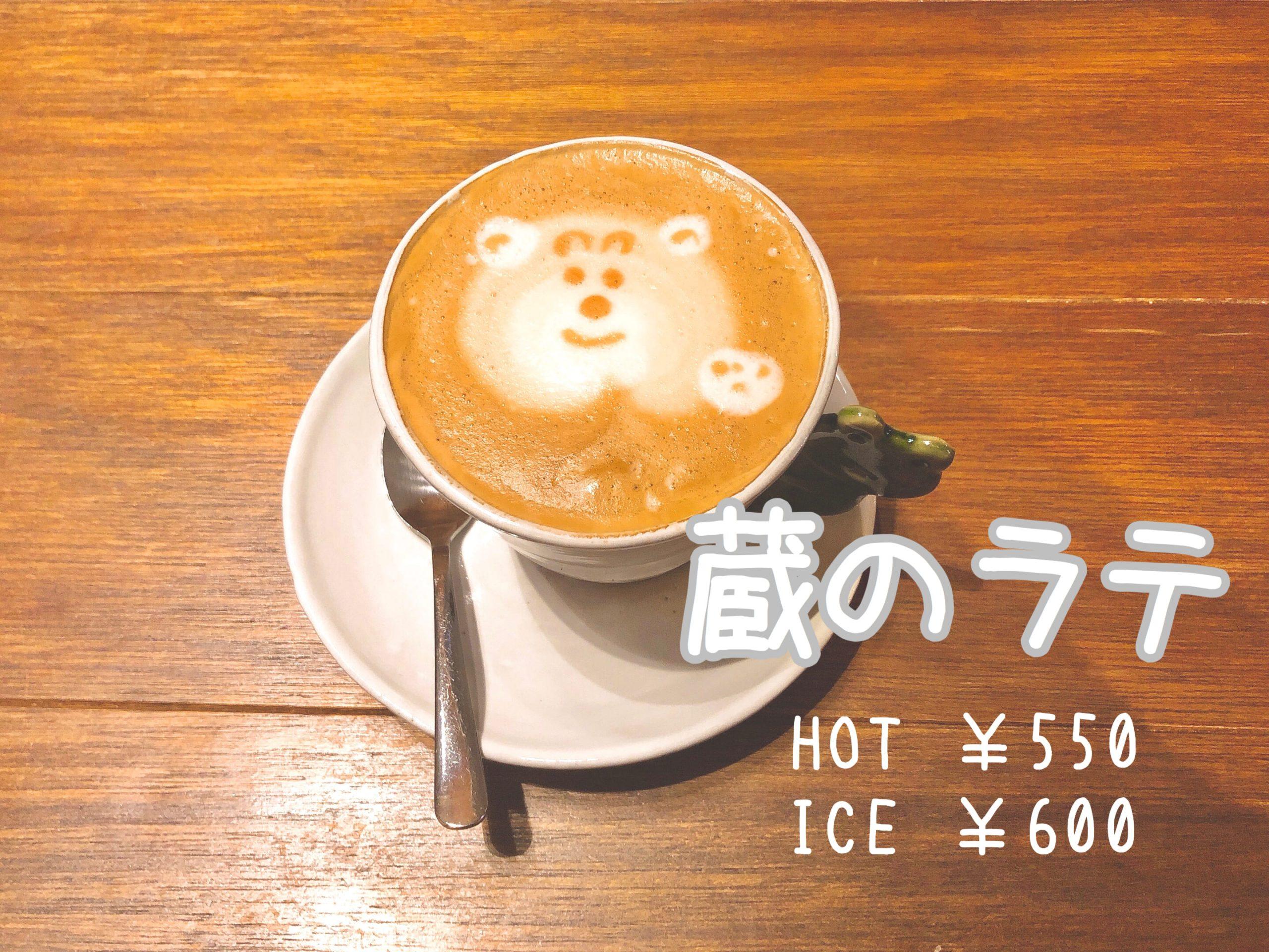 蒲田蔵の珈琲