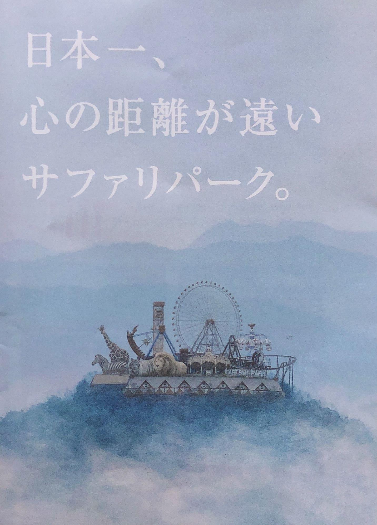 日本一、心の距離が遠いサファリパーク