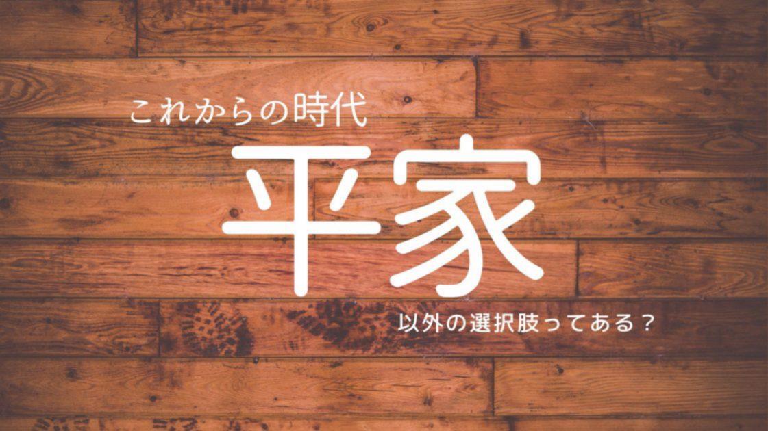 新築平家の注文住宅を姫路の工務店「アレッタ」で!間取りや価格など公開